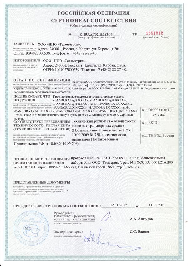 Pandora_LX_sertifikat_tehreglament_1551912_2012_11_12-2016_11_11_