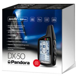 Pandora DX 50B цена в Тюмени
